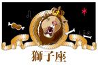 ラッキー星座No1は獅子座、続くは射手座に牡羊座