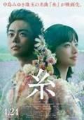 菅田将暉×小松菜奈W主演映画『糸』、ポスタービジュアル解禁