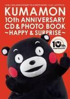 くまモン、デビュー10周年を記念し写真集付きCDを発売!