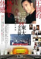 映画『三島由紀夫vs東大全共闘 50年目の真実』3月全国公開!ナビゲーターは東出昌大