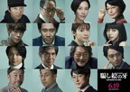 大泉洋主演『騙し絵の牙』に宮沢氷魚、中村倫也ら、追加キャスト12名解禁!