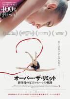 ロシア新体操の女王に迫るドキュメンタリー『オーバー・ザ・リミット』ポスター解禁