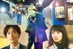 波瑠×成田凌共演、すれ違う2人の30年間を3月だけで紡ぐラブストーリー