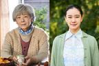 沖田修一監督作品で田中裕子が15年ぶり映画主演。蒼井優と二人一役演じる