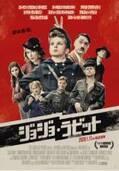 アカデミー賞で6部門ノミネートの『ジョジョ・ラビット』、日本でも好スタート!