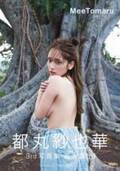 都丸紗也華の3rd写真集「MeeTomaru」、発売前から大反響!