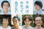 上白石萌歌の父親役に豊川悦司『子供はわかってあげない』追加キャスト発表