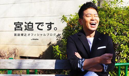 宮迫博之、ブログとYouTubeチャンネル同時開設!「1から頑張ってみたい」