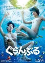 映画『ぐらんぶる』W主演は竜星涼と犬飼貴丈!ほぼ素っ裸な特報も解禁