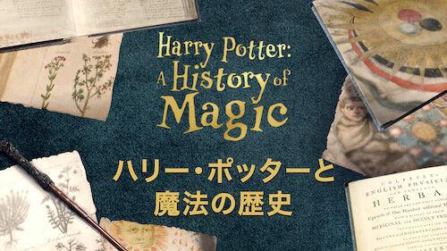 ハリポタ好き必見! 大英図書館史上最大の成功を収めた…