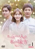 離ればなれの親子の絆と身分違いの恋! 感涙とハラハラドキドキで大ヒットの韓流ドラマ