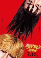 『今日から俺は!!』賀来賢人×伊藤健太郎が張り合う劇場版ビジュアル解禁!