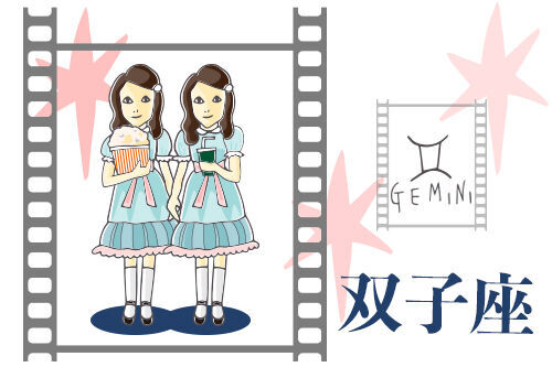 "No1の双子座、ラッキー映画のキーワードは""自由"""