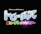 ドリームワークス発の世界待望のアニメミュージカル『トロールズ』新作映画の邦題決定!