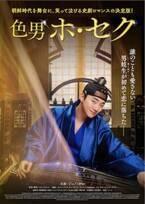 """ジュノ(2PM)、朝鮮初の""""男妓生""""を熱演! 映画『色男ホ・セク』"""