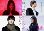 中川大志×石井杏奈、衝撃の愛の物語をW主演!『砕け散るところを見せてあげる』
