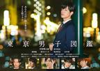 竹財輝之助&市川由衣出演『東京男子図鑑』カンテレで4月30日放送開始!