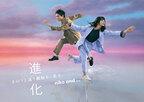 菅田将暉と小松菜奈が水の上を全力疾走!niko and ...新WEBムービー公開