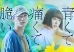 吉沢亮と杉咲花W主演で「キミスイ」原作者の『青くて痛くて脆い』映画化