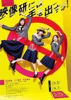 映画『映像研』主題歌が乃木坂46「ファンタスティック三色パン」に決定!