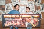 劇場版『ONE PIECE STAMPEDE』世界興収100億円突破!田中真弓と山口勝平がコメント