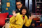 三谷幸喜×香取慎吾のコメディ『誰かが、見ている』今秋Amazon Prime Videoにて独占配信