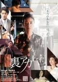 瀧内公美&神尾楓珠がSNSでドキドキの出会い!『裏アカ』予告解禁
