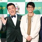 アンタッチャブル山崎&柴田、12年ぶりCM共演!息の合ったコンビぶり見せる