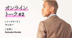 本田圭佑、オンライン授業を展開 売上一部をコロナで困っている人へ寄付!