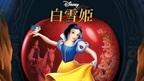 幻の作品を配信で! ディズニーデラックスで見る『白雪姫』とレア作品たち/#うちで過ごそう