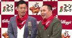 ミルクボーイ、DAIGO&北川景子夫妻、優香夫妻…幸せニュース続々