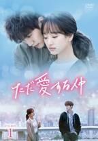 2PM・ジュノ主演、悲劇の痛みを分かち合った男女の純愛ドラマ