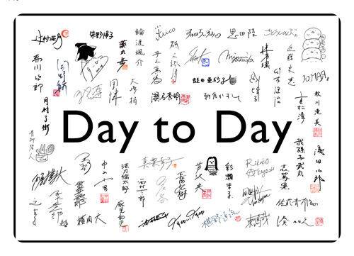 赤川次郎、重松清、西尾維新…50人超の人気作家たちが日替わり小説リレー