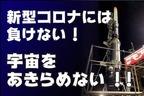 ホリエモン、コロナでロケット事業延期も2300万円超を資金調達中!