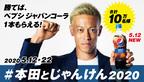 本田圭佑選手がじゃんけん元世界王者とガチ勝負!「#本田とじゃんけん2020」開催決定