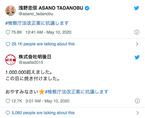 浅野忠信、きゃりーぱみゅぱみゅ、小泉今日子らが続々ツイート「#検察庁法改正案に抗議します」が話題