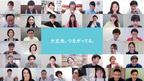 石原さとみ、香取慎吾、堺雅人、菜々緒ら37名がリモート動画に豪華出演!