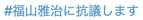イケメン過ぎた?「#福山雅治に抗議します」ハッシュタグ、とばっちりでバズる