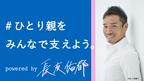 長友佑都、ひとり親支援プロジェクトで目標の5000万円調達!