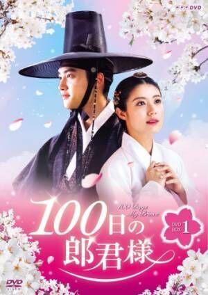 ド・ギョンス主演! 婚期を逃した娘と生活力ゼロ王子のロマンス韓流時代劇