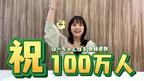 川口春奈、YouTube登録者数100万人突破! 黄金ボードもお披露目