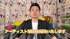 宮迫博之、レペゼン地球・DJ社長プロデュースでアーティスト活動開始! デビュー曲は「雨上がり」