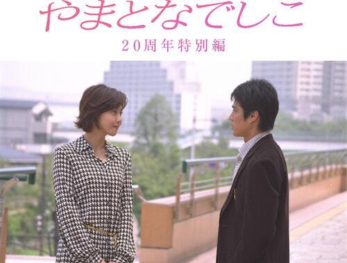 松嶋菜々子主演の伝説ラブコメ『やまとなでしこ』20年ぶり再放送にファン歓喜「嬉しすぎる!!」