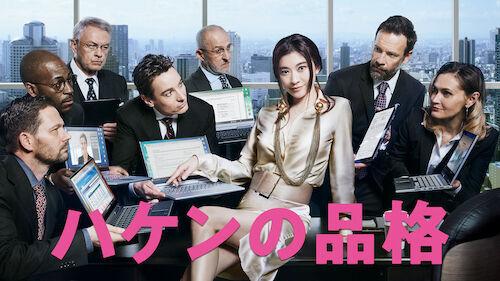 お仕事ドラマから見えてくる、働くことの意味とは?
