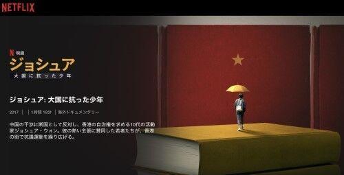 脅かされる香港の民主主義、若者たちが主役の香港デモを知るための3本