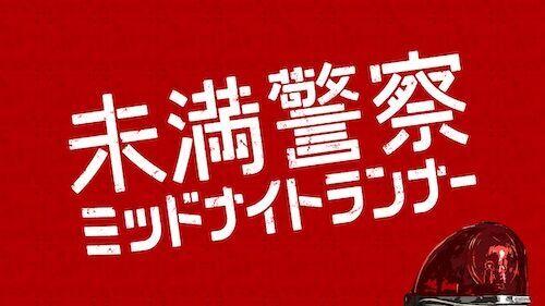 中島健人・平野紫耀W主演で話題の『未満警察』、オリジナルの韓国映画と見比べるのもオススメ!