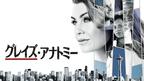 """16シーズン続く超ロングヒットの高視聴率ドラマ! 共感ポイントは""""成長"""""""
