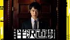 恩返し! 倍返し! 『半沢直樹』続編、初回から話題沸騰「究極の顔芸ドラマ」