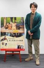 中村倫也、劇場版『世界ネコ歩き』ナレーター担当「猫の表情にニンマリした」