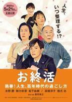 水野勝・剛力彩芽ら出演『お終活 熟春!』コミカルなティザー&特報解禁!